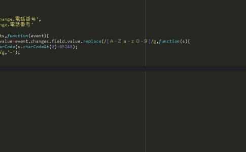 javascript-自動半角変換